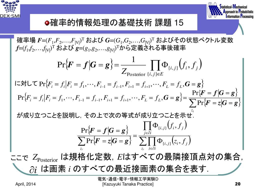 電気・通信・電子・情報工学実験D 確率的情報処理の基礎技術 Practice (2014年4月)